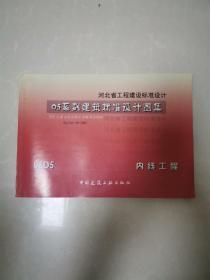 河北省工程建设标准设计05系列建筑标准设计图集 内线工程