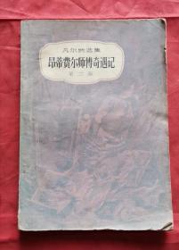 昂蒂费尔师傅奇遇记 第一和第二部 81年1版1印 包邮挂刷