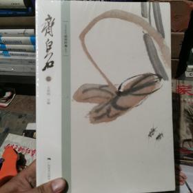 北京画院品读经典系列:齐白石(一)