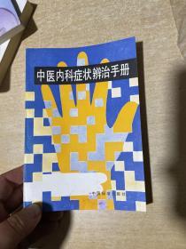 中医内科症状辨治手册
