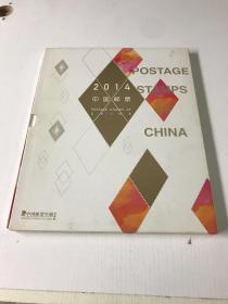 2014中国邮票