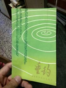 垂钓 王敏才  福建科学技术出版社