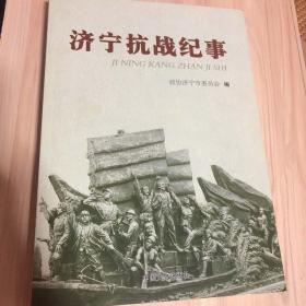 济宁抗战纪事