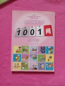 来自中国孩子的1001问. 生物迷踪