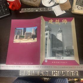 建筑师(1996年第2期)