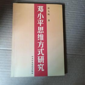 邓小平思维方式研究