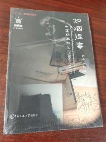 如烟往事:中国动画加工(1989-2009)未拆封