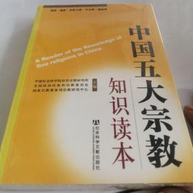 中国五大宗教知识读本
