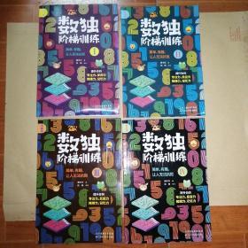 数独阶梯训练(套装共4册)