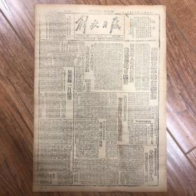 1945年7月12日【解放日报】湘西我军解放丰县,