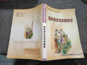 基本语文与实用数学(青海省农牧民扫盲教育丛书)