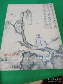 西冷印社2014春季拍卖会(部分精品选)