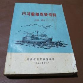 内河船舶驾驶资料(初稿)