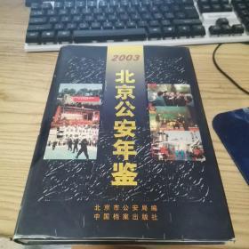 北京公安年鉴.2003