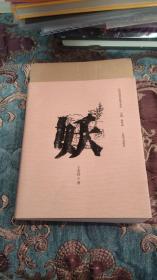 【绝版书定价出】民间信仰口袋书系列:妖
