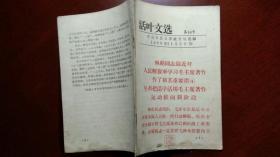 活叶文选1966年11月
