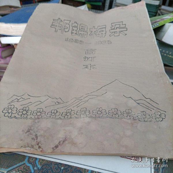 邦锦梅朵1983-1985