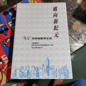 """迈向新世纪:""""九七""""香港回归专家谈"""