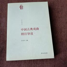 中西名剧导读:中国古典戏曲剧目导读2(平未翻无破损无字迹)