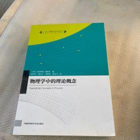 物理学名家名作译丛:物理学中的理论概念