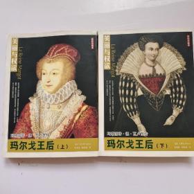 美丽与权欲:玛尔戈王后(上下册)