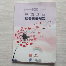 2020 中国企业社会责任报告