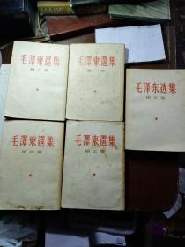 毛泽东选集全五卷(前四卷竖版繁体)