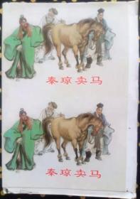 秦琼卖马(毛边、连本)