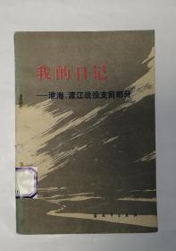 我的日记-淮海渡江战役支前部分