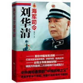 """海军司令刘华清--中国航母之父、官阶*高、立场*鲜明的""""鹰派""""刘华清传,一本书揭露中越南海争斗、航母购买研发内幕、深蓝海军建设艰辛历程等众多内幕。❤ 施昌学 著 长征出版社9787802047662✔正版全新图书籍Book❤"""