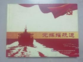 党辉耀航运(邮册)
