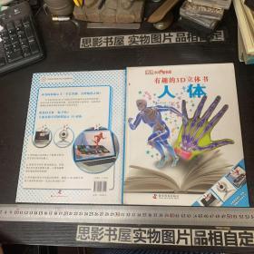 有趣的3D立体书·人体