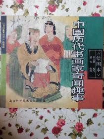 中国历代书画家奇闻趣事