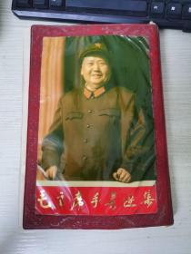 毛泽东手书选集