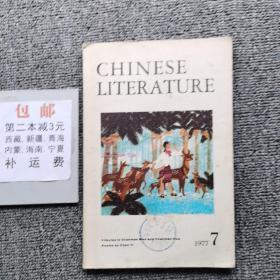 中国文学英语版1977年第7期