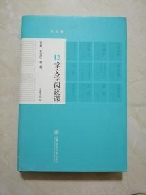 12堂文学阅读课(精)