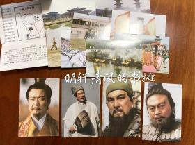 电视剧三国演义明信片