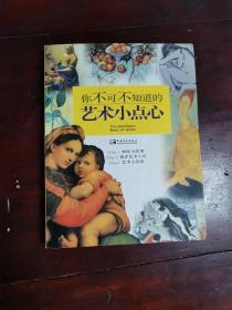 你不可不知道的藝術小點心:畫家小故事 西洋藝術小史 藝術小辭典
