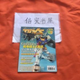 电子游戏软件 增刊 2005 10