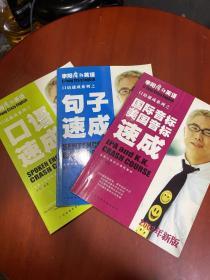 李阳疯狂英语口语速成系列之:口语速成、句子速成、国际音标美国音标速成(三本合售) 只有书