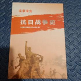 实录淮安抗日战争史