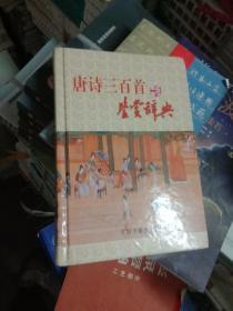 唐诗三百首鉴赏词典