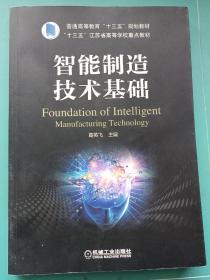智能制造技术基础(内新无书划)