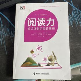 阅读力:阅读写作策略丛书阅读力:知识读物的阅读策略