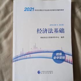2021初级会计教材•经济法基础