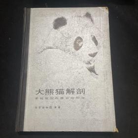 大熊猫解剖 系统解剖和器官组织学