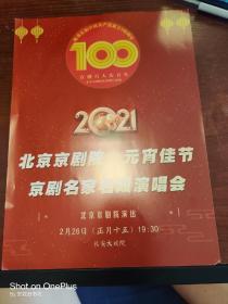 京剧节目单:北京京剧院·元宵佳节《京剧名家名段演唱会》迟小秋·李宏图