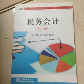 税务会计(第二版)安广实,杨山鹰