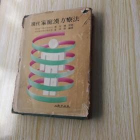 韩国原版现代汉方疗法版权页精致书标