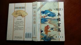 原注兵经百篇(3000册)